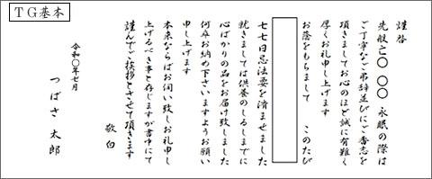 aisatu_tg-02