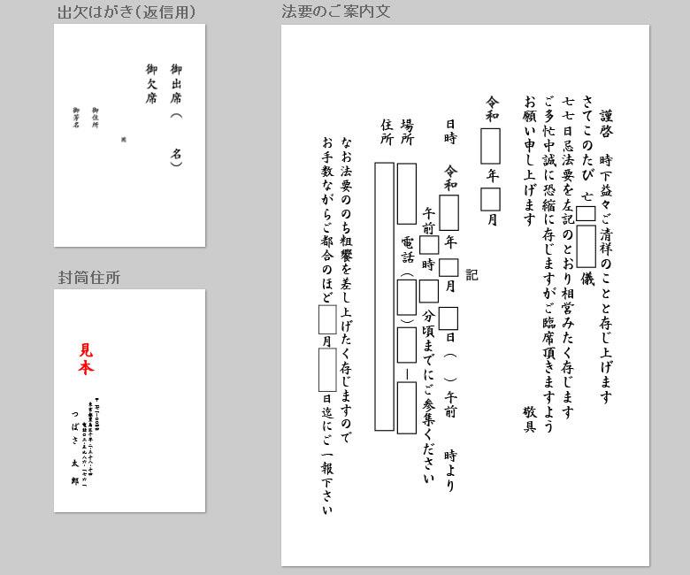 houyou_letter-1-02